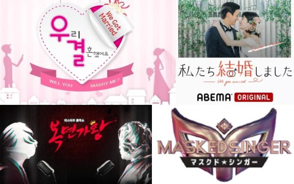 韓国人気バラエティが、日本でリメイク!どんな違いが?