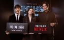 Netflixオリジナルシリーズ『マイネーム:偽りと復讐』制作発表会