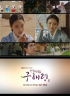 『新米史官ク・ヘリョン』シン・セギョン、ティーザー映像を公開