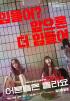 『大人たちは知らない』、本日(6日)テレビ公開…EXIDハニの初主演作