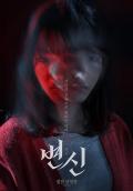 映画『変身』ポスター