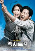 映画『EXIT』ポスター