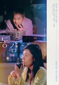 映画『リメンバー・ミー』ポスター