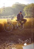 映画『石ころ』ポスター