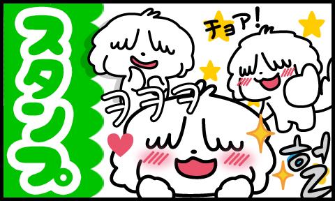 スタンプ★