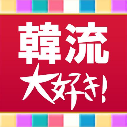 韓流大好きサイトロゴ